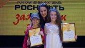 Слева направо Ульяна Жейрис, М.В. Рязанцева, Варвара Евстигнеева